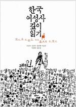 한국 여성사 깊이 읽기