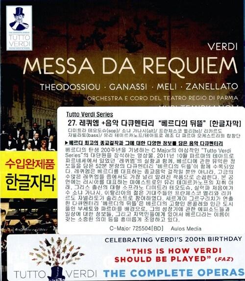 [수입] [블루레이] Tutto Verdi 27 - 레퀴엠 + 음악 다큐멘터리 베르디의 뒤뜰 [한글자막]