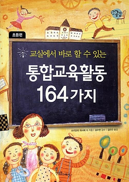 [중고] 교실에서 바로 할 수 있는 통합교육활동 164가지