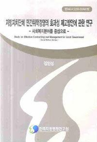 지방자치단체 민간위탁경영의 효과성 제고방안에 관한 연구 : 사회복지분야를 중심으로