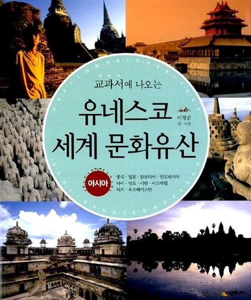 교과서에 나오는 유네스코 세계 문화유산 - 아시아