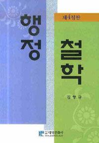 행정철학 제4정판