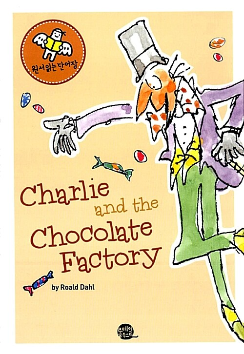 Charlie and the Chocolate Factory (원서 읽는 단어장 : Paperback)