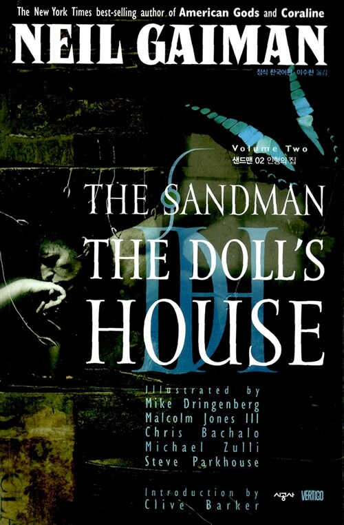 샌드맨 The SandMan 2