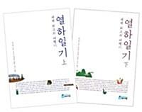 [세트] 세계 최고의 여행기 열하일기 상.하 세트 - 전2권