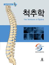척추학 둘째판