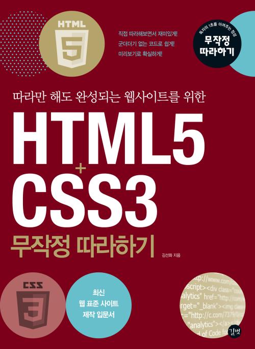 HTML5+CSS3 무작정 따라하기
