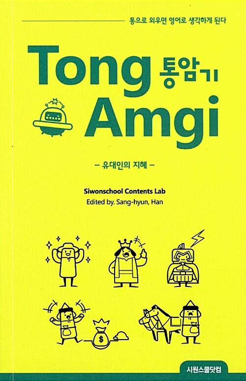 통암기 Tongamgi