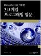 DirectX 11을 이용한 3D 게임 프로그래밍 입문