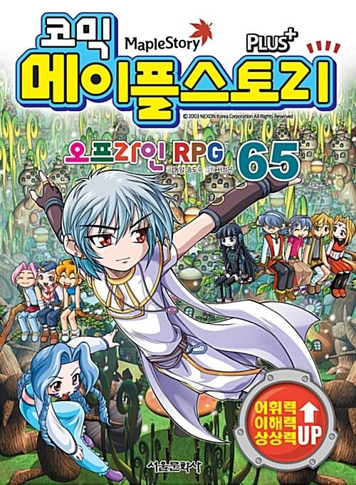 코믹 메이플 스토리 오프라인 RPG 65