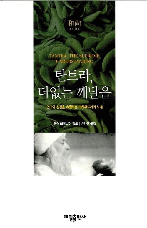 [중고] 탄트라 더없는 깨달음