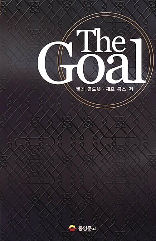 [중고] The Goal (더 골)