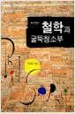 [중고] 철학과 굴뚝청소부