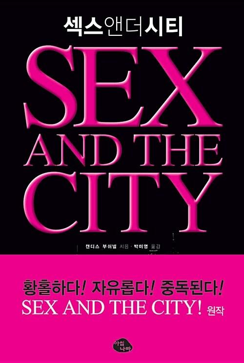 섹스 & 시티