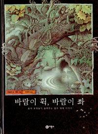 (저학년-39) 바람이 휙, 바람이 쏴 :숲의 요정들이 들려 주는 꼽추 형제 이야기