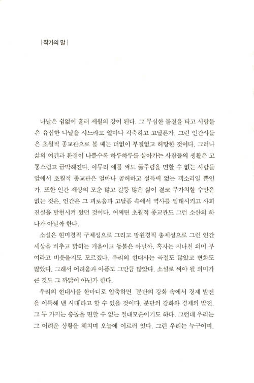 한강. 7 : 제3부 불신시대 : 趙廷來 大河小說