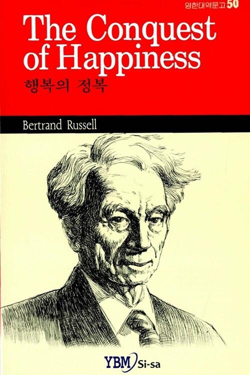 행복의 정복