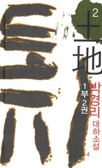 土地. 2 : 제 1부 2권 : 박경리 대하소설