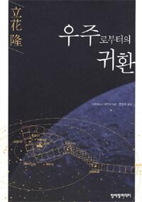 온라인 서점으로 이동 ISBN:8989722020