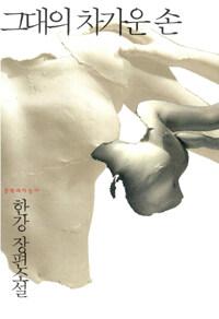 그대의 차가운 손