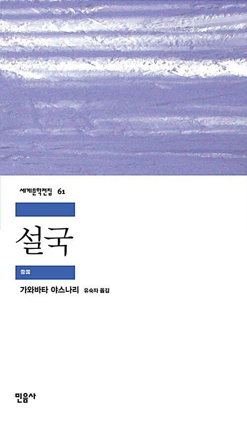 [중고] 설국