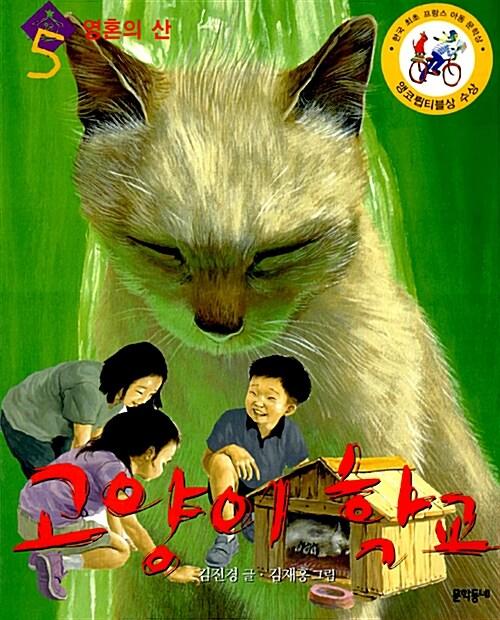 고양이 학교 5