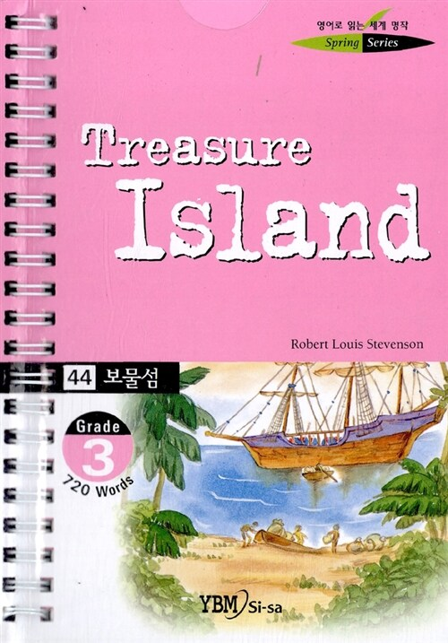 보물섬 (교재 + 테이프 1개)