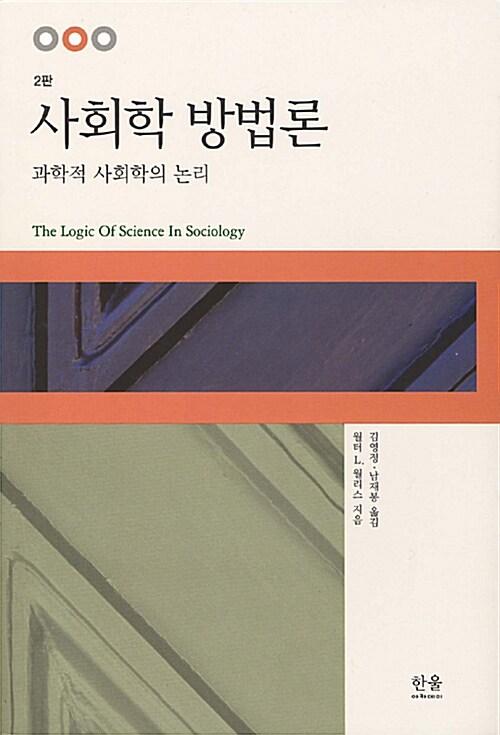 사회학 방법론: 과학적 사회학의 논리
