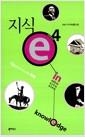 [중고] 지식 e - 시즌 4