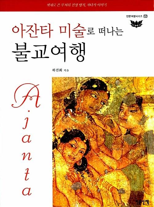 아잔타 미술로 떠나는 불교여행