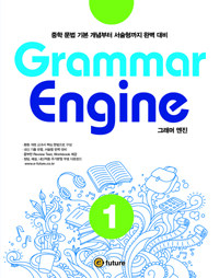 Grammar Engine 1