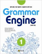 Grammar Engine 1