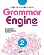 Grammar Engine 2