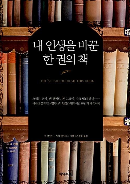 내 인생을 바꾼 한 권의 책 1