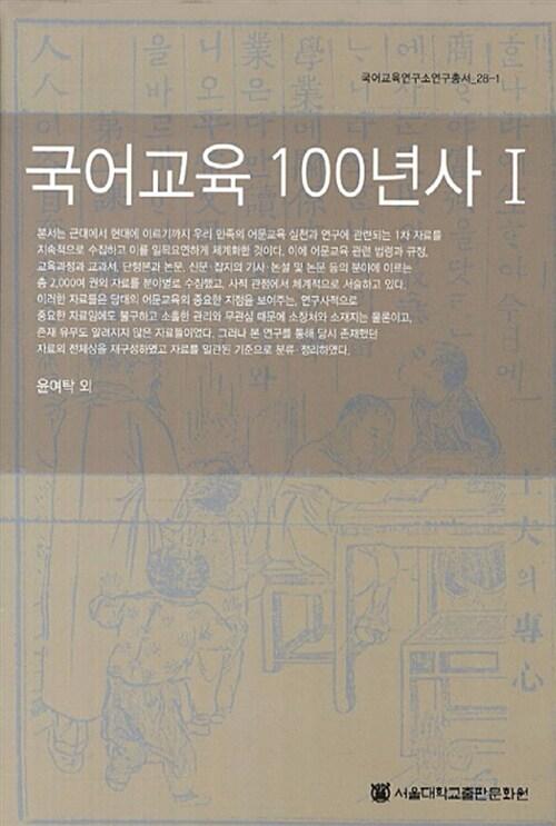 국어교육 100년사 1