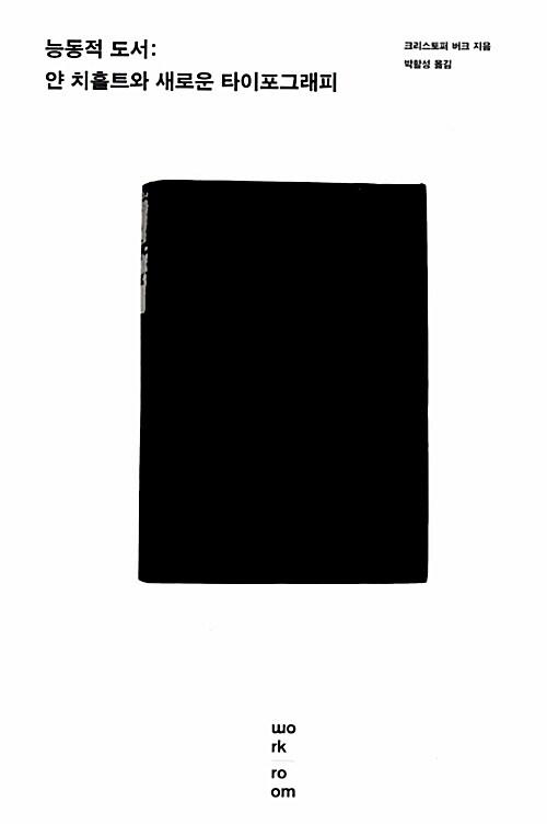 능동적 도서 : 얀 치홀트와 새로운 타이포그래피