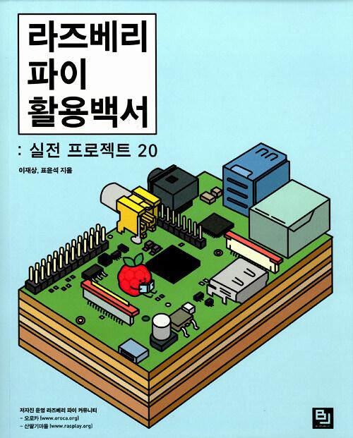 라즈베리 파이 활용백서 : 실전 프로젝트 20
