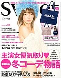 sweet (スウィ-ト) 2013年 12月號 (雜誌, 月刊)