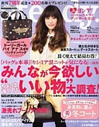 Steady. (ステディ) 2013年 12月號 (雜誌, 月刊)