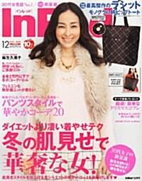 In Red (イン レッド) 2013年 12月號 (雜誌, 月刊)