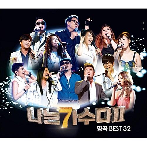 나는 가수다 II : 명곡 Best 32 [2CD]