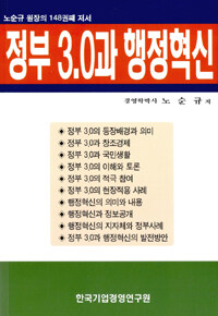 정부 3.0과 행정혁신