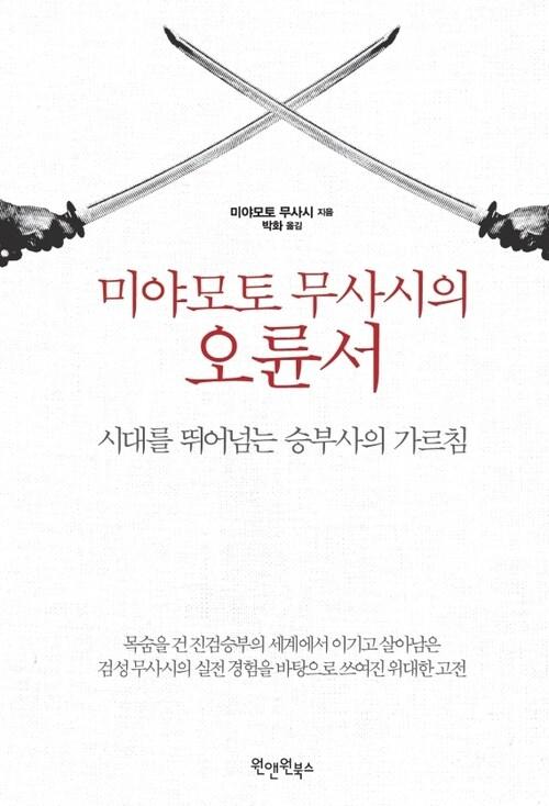 미야모토 무사시의 오륜서 (개정판)