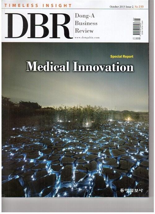 동아 비즈니스 리뷰 Dong-A Business Review Vol.139