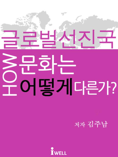 글로벌 상식 3 : 글로벌 선진국의 문화는 무엇이 다른가?