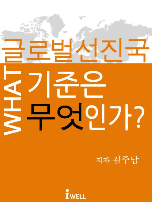 글로벌 상식 2 : 글로벌 선진국의 기준은 무엇인가?