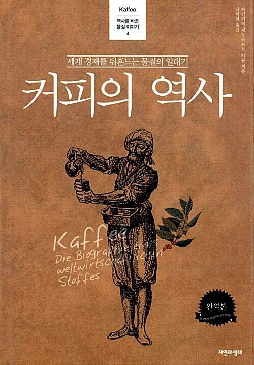 [중고] 커피의 역사