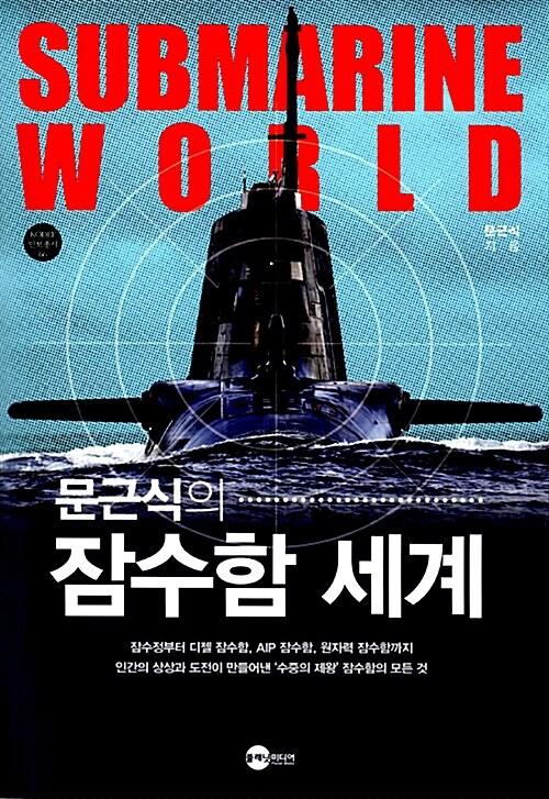 문근식의 잠수함 세계