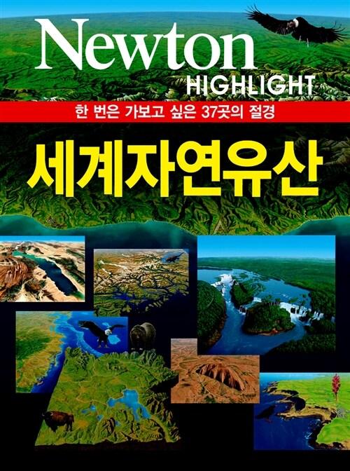 세계자연유산