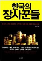 [중고] 한국의 장사꾼들